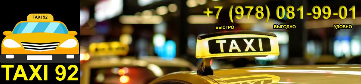 Транспортная компания Такси 92
